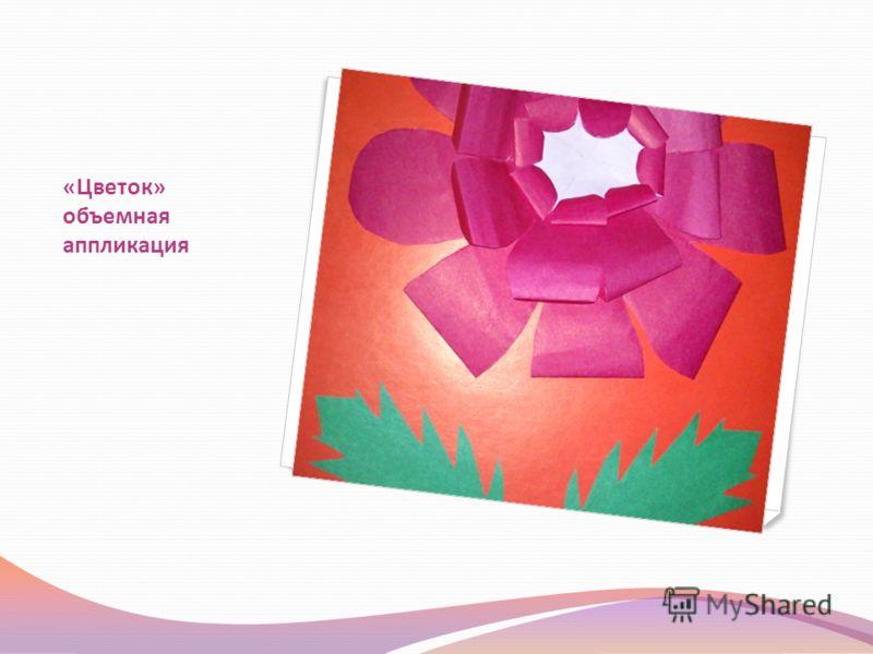 «Цветок» объемная аппликация