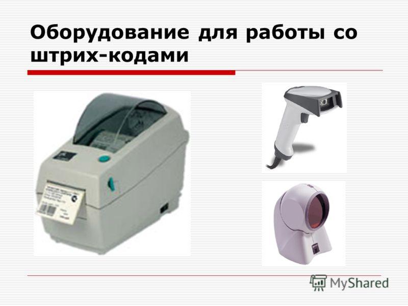 Оборудование для работы со штрих-кодами