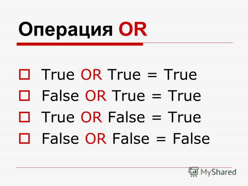 Операция OR True OR True = True False OR True = True True OR False = True False OR False = False