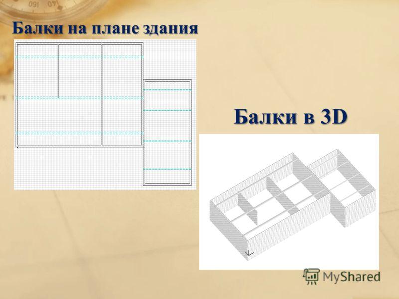 Балки на плане здания Балки в 3D
