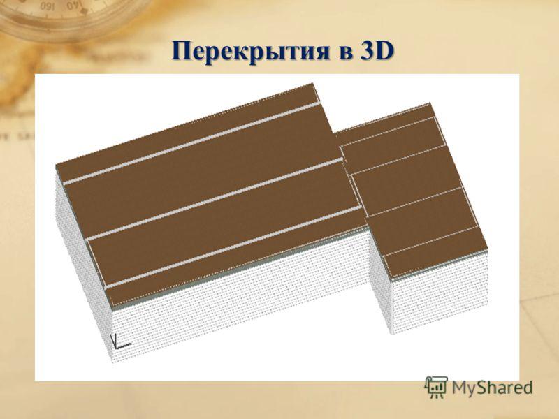 Перекрытия в 3D Перекрытия в 3D