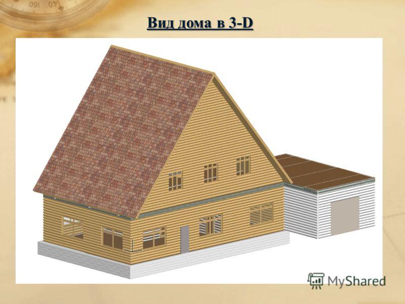 Вид дома в 3-D