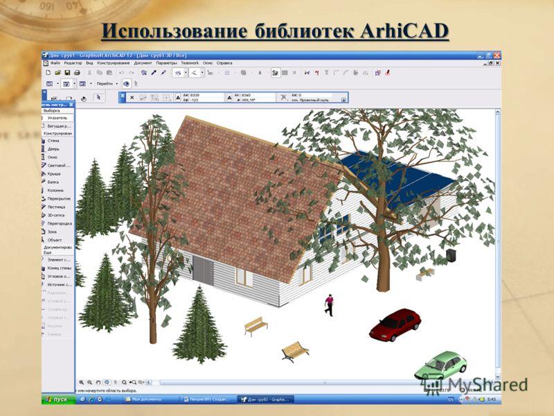Использование библиотек ArhiCAD