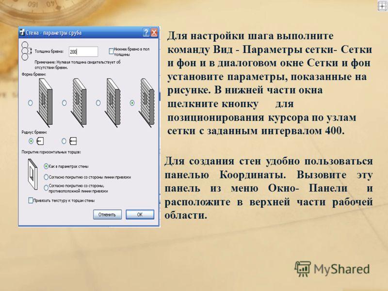 Для настройки шага выполните команду Вид - Параметры сетки- Сетки и фон и в диалоговом окне Сетки и фон установите параметры, показанные на рисунке. В нижней части окна щелкните кнопку для позиционирования курсора по узлам сетки с заданным интервалом
