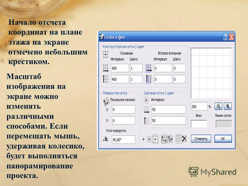 Масштаб изображения на экране можно изменять различными способами. Если перемещать мышь, удерживая колесико, будет выполняться панорамирование проекта. Начало отсчета координат на плане этажа на экране отмечено небольшим крестиком.