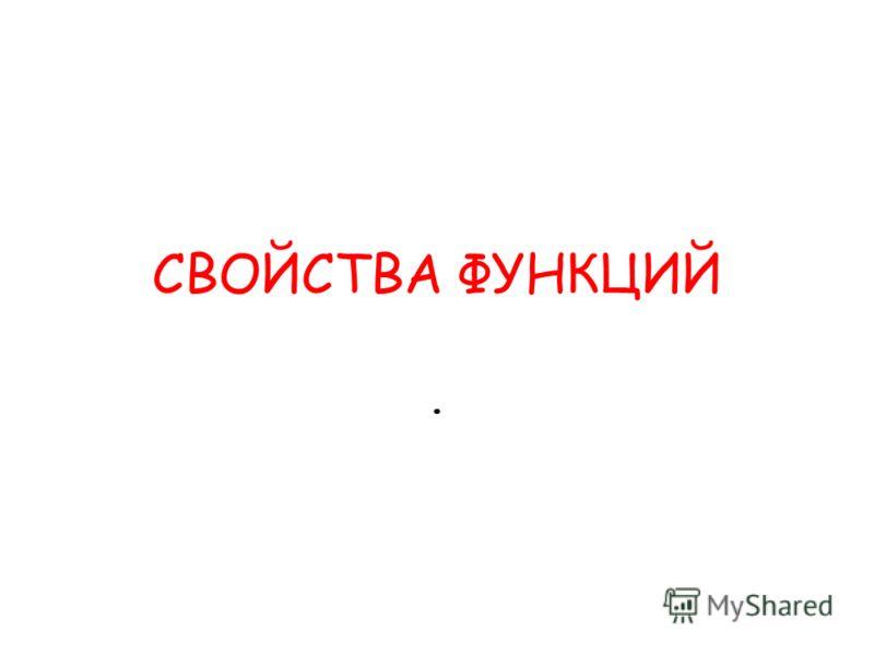 СВОЙСТВА ФУНКЦИЙ.