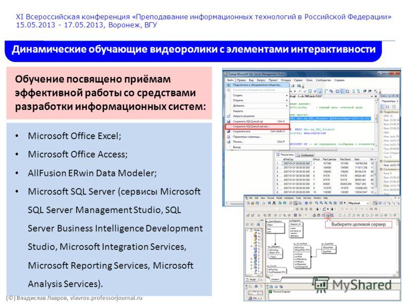 Динамические обучающие видеоролики с элементами интерактивности Обучение посвящено приёмам эффективной работы со средствами разработки информационных систем: Microsoft Office Excel; Microsoft Office Access; AllFusion ERwin Data Modeler; Microsoft SQL