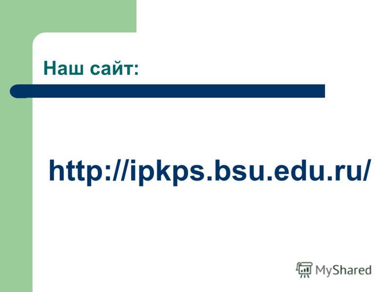 Наш сайт: http://ipkps.bsu.edu.ru/