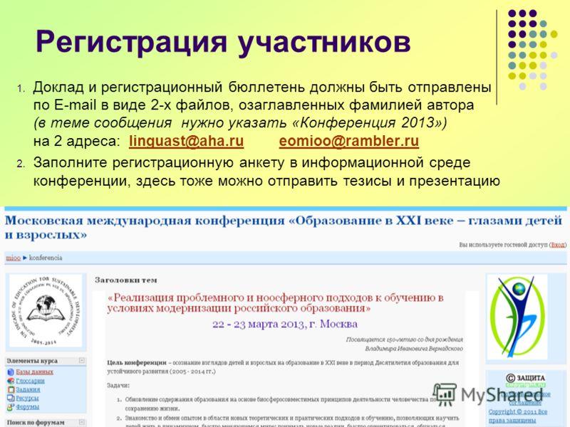 Регистрация участников 1. Доклад и регистрационный бюллетень должны быть отправлены по E-mail в виде 2-х файлов, озаглавленных фамилией автора (в теме сообщения нужно указать «Конференция 2013») на 2 адреса: linguast@aha.ru eomioo@rambler.rulinguast@