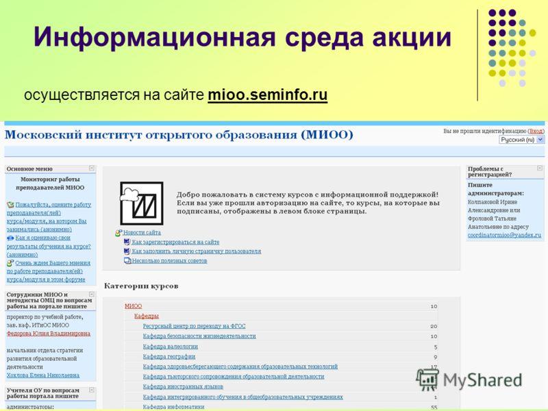 Информационная среда акции осуществляется на сайте mioo.seminfo.ru