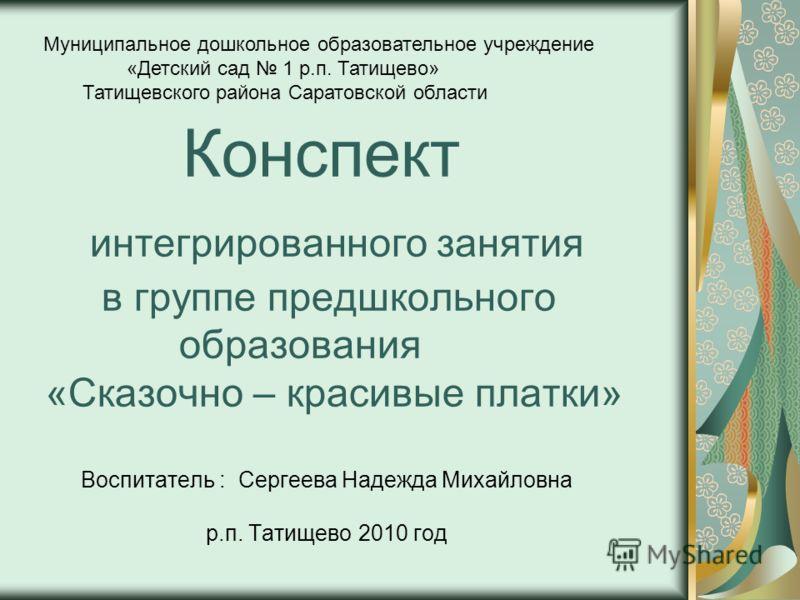 знакомства без регистрации в татищево саратовской области
