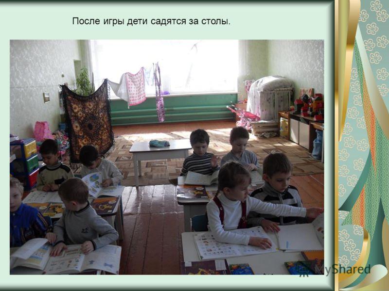 После игры дети садятся за столы.