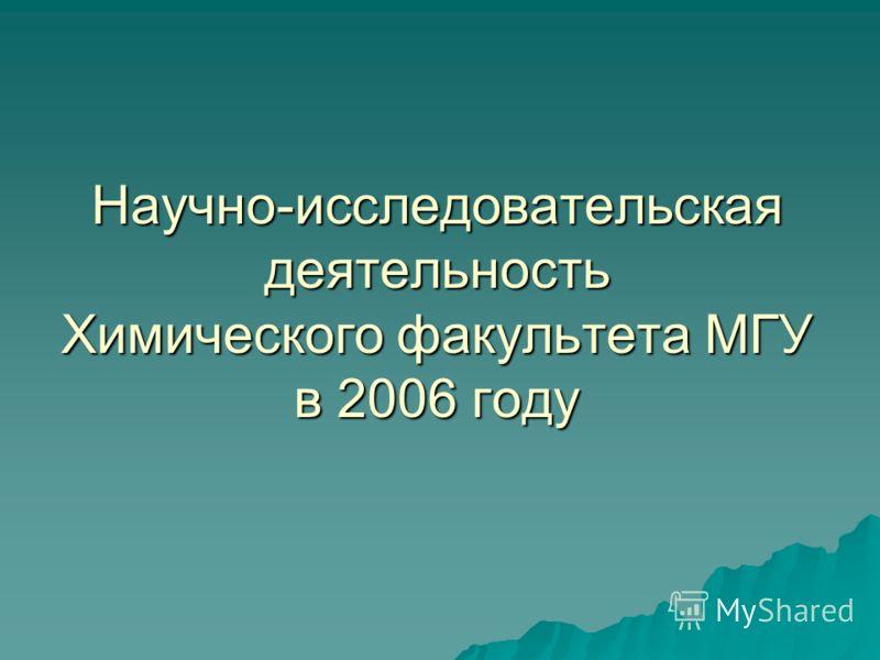 Научно-исследовательская деятельность Химического факультета МГУ в 2006 году