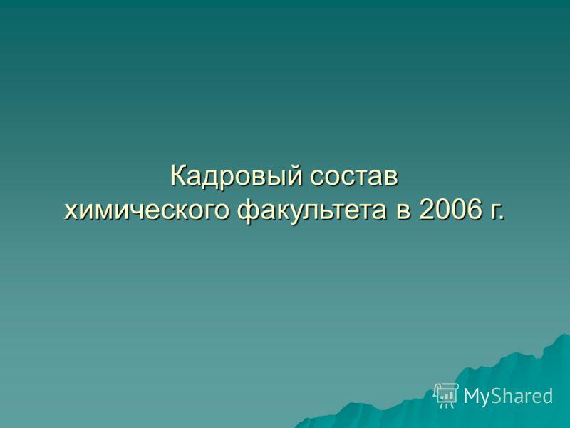 Кадровый состав химического факультета в 2006 г.