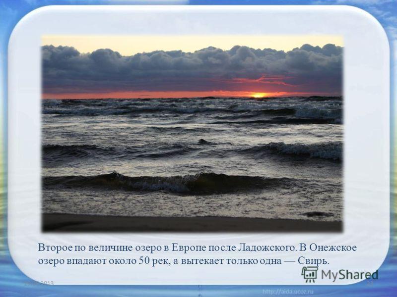 29.06.201323 Второе по величине озеро в Европе после Ладожского. В Онежское озеро впадают около 50 рек, а вытекает только одна Свирь.