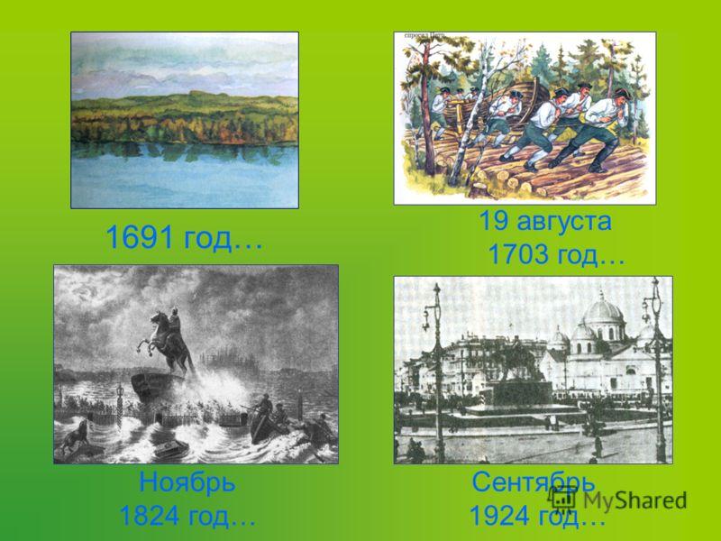 1691 год… 19 августа 1703 год… Ноябрь 1824 год… Сентябрь 1924 год…