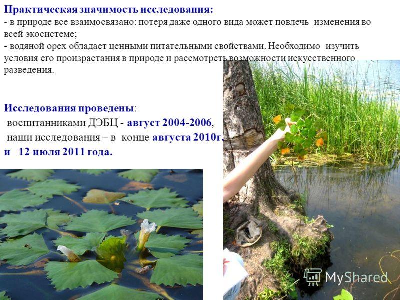 Исследования проведены: воспитанниками ДЭБЦ - август 2004-2006, наши исследования – в конце августа 2010г. и 12 июля 2011 года. Практическая значимость исследования: - в природе все взаимосвязано: потеря даже одного вида может повлечь изменения во вс