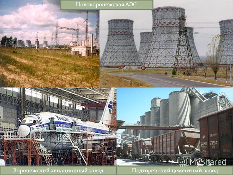 Нововоронежская АЭС Воронежский авиационный заводПодгоренский цементный завод