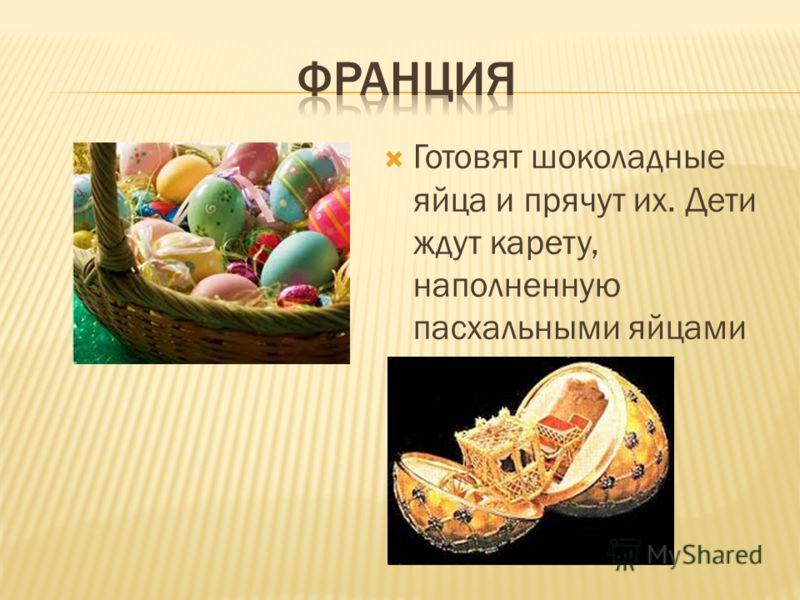 Готовят шоколадные яйца и прячут их. Дети ждут карету, наполненную пасхальными яйцами