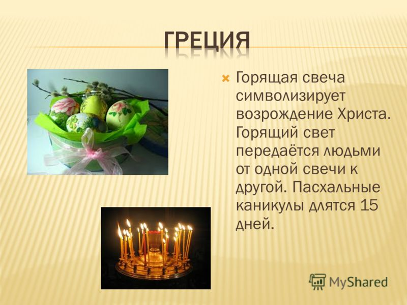 Горящая свеча символизирует возрождение Христа. Горящий свет передаётся людьми от одной свечи к другой. Пасхальные каникулы длятся 15 дней.