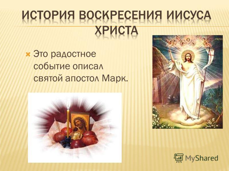 Это радостное событие описал святой апостол Марк.