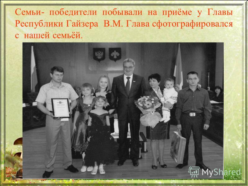 В 2012 году наша семья приняла участие в Республиканском конкурсе «Самая лучшая многодетная семья». Наша семья заняла первое место! Награждение победителей происходило в Сыктывкаре.
