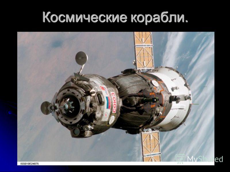 Космические корабли.