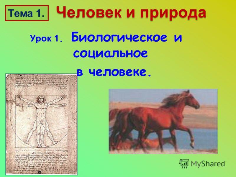 Урок 1. Биологическое и социальное в человеке. Тема 1.