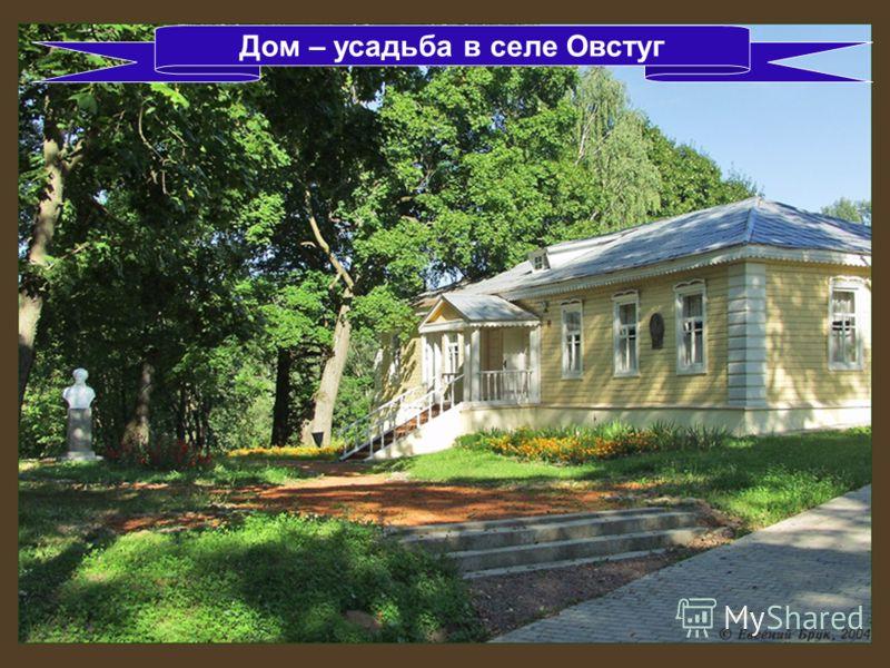 Дом – усадьба в селе Овстуг