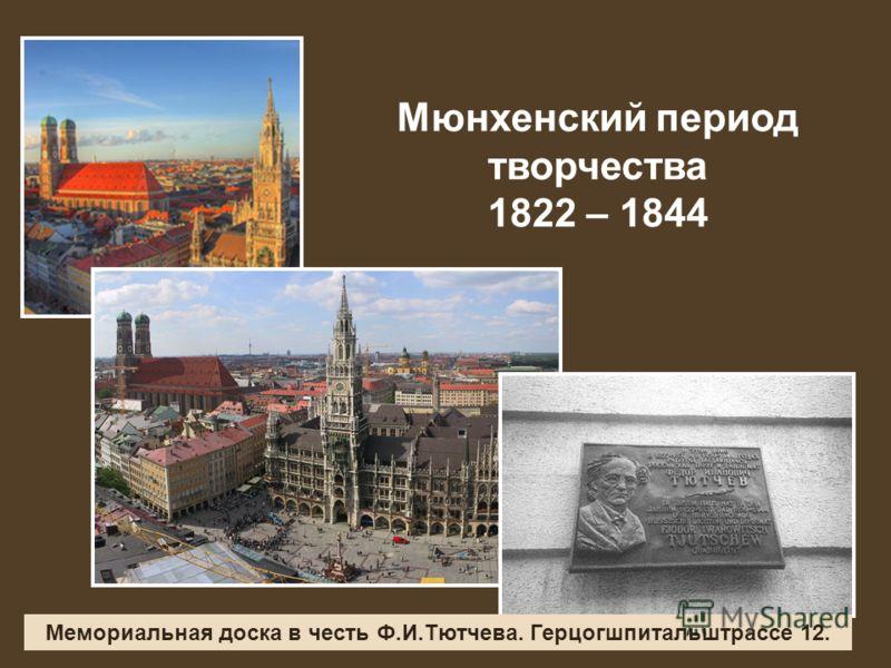 Мюнхенский период творчества 1822 – 1844 Мемориальная доска в честь Ф.И.Тютчева. Герцогшпитальштрассе 12.