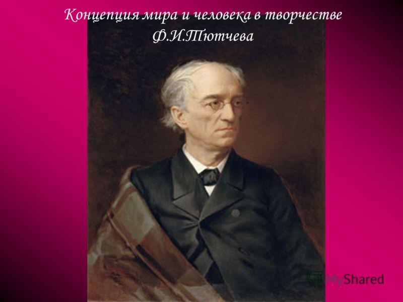 Концепция мира и человека в творчестве Ф.И.Тютчева
