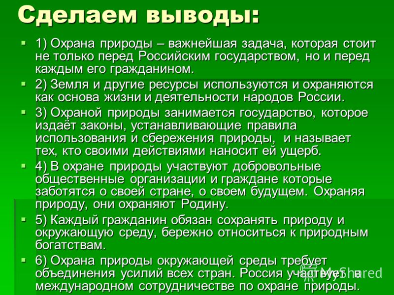 Сделаем выводы: 1) Охрана природы – важнейшая задача, которая стоит не только перед Российским государством, но и перед каждым его гражданином. 1) Охрана природы – важнейшая задача, которая стоит не только перед Российским государством, но и перед ка