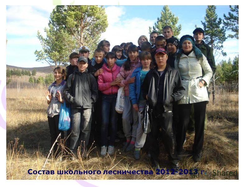 Состав школьного лесничества 2012-2013 г.