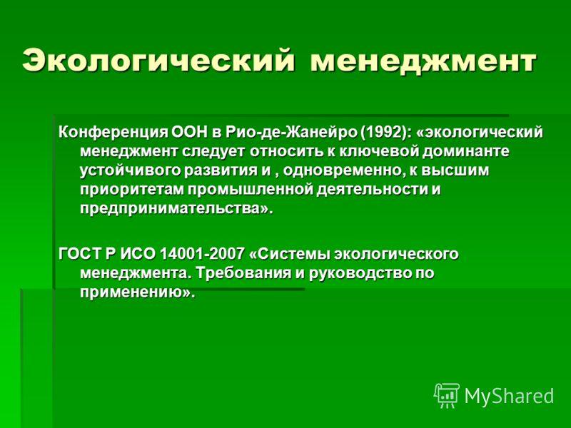 оформить ИСО 14001 экологический менеджмент 2007 в Тимашевске
