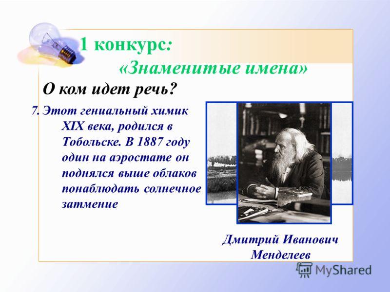 1 конкурс: «Знаменитые имена» О ком идет речь? Именно он открыл Закон инерции. Галилео Галилей 6.