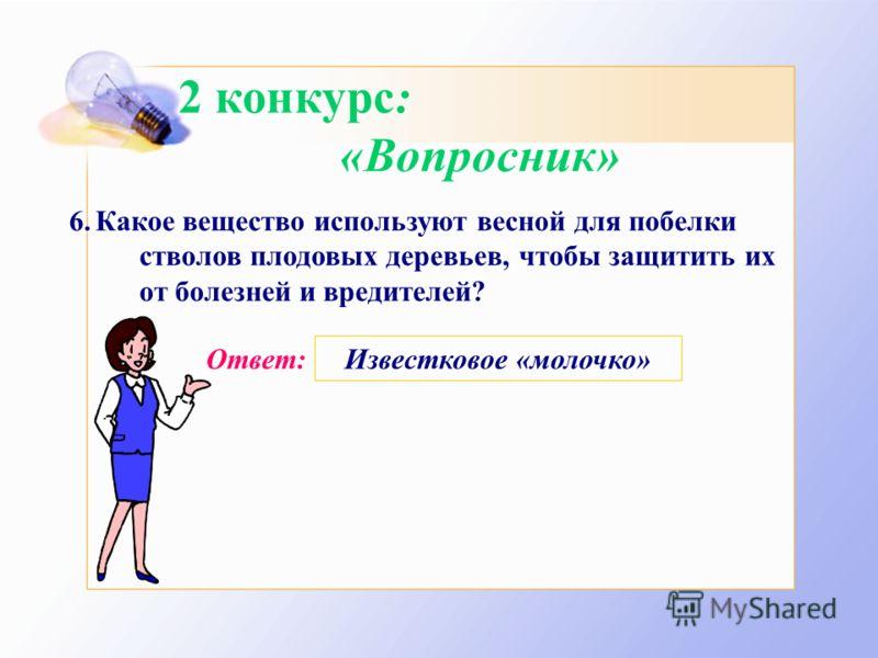 2 конкурс: «Вопросник» Какой ядовитый газ был впервые использован в качестве боевого отравляющего вещества?5. Ответ: Хлор