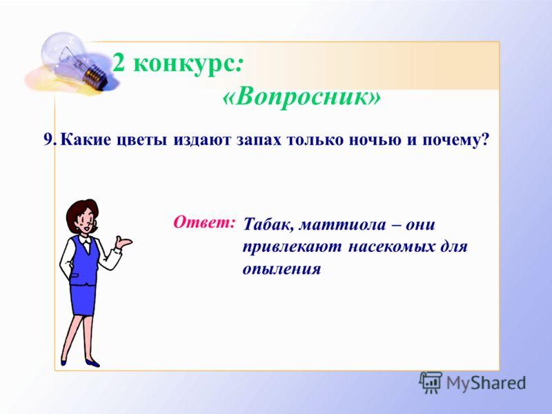 2 конкурс: «Вопросник» Название, какого цветка состоит из частицы, предлога и названия сторожевого помещения? 8. Ответ: НЕ – ЗА - БУДКА