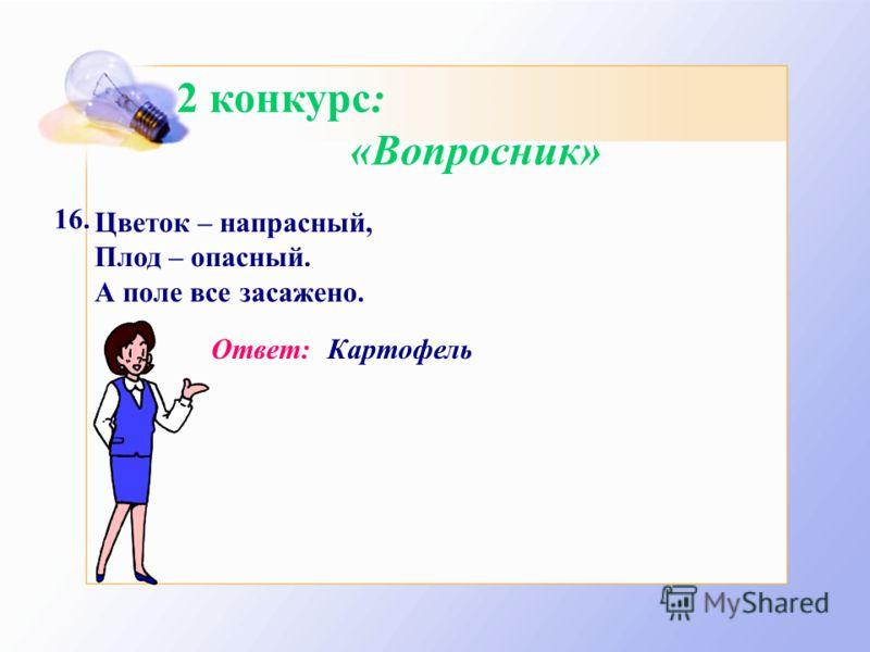 2 конкурс: «Вопросник» Какой элемент называют «элементом жизни и мысли»? 15. Ответ:Фосфор