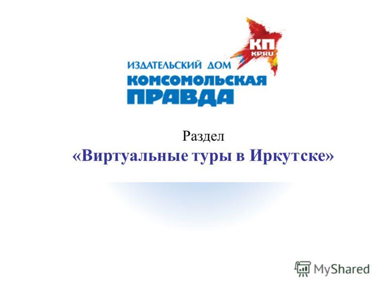 Раздел «Виртуальные туры в Иркутске»