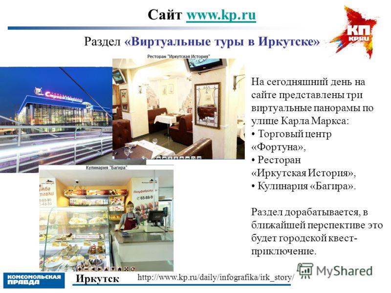 Сайт www.kp.ru Раздел «Виртуальные туры в Иркутске»www.kp.ru На сегодняшний день на сайте представлены три виртуальные панорамы по улице Карла Маркса: Торговый центр «Фортуна», Ресторан «Иркутская История», Кулинария «Багира». Раздел дорабатывается,