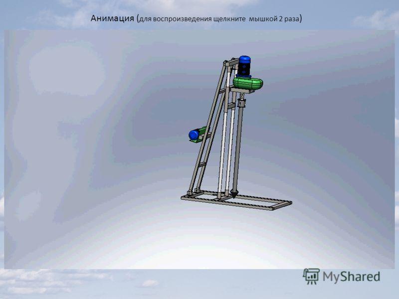 Анимация ( для воспроизведения щелкните мышкой 2 раза )