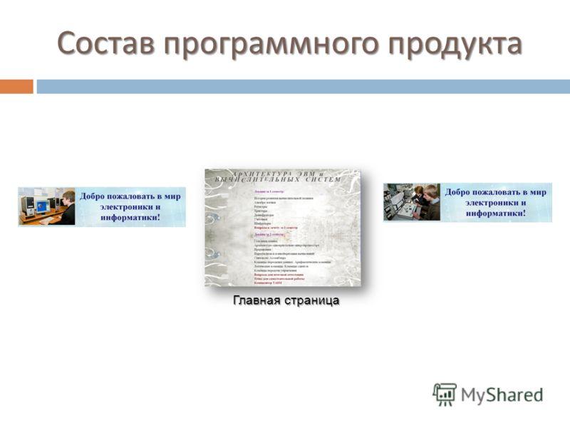 Состав программного продукта Главная страница