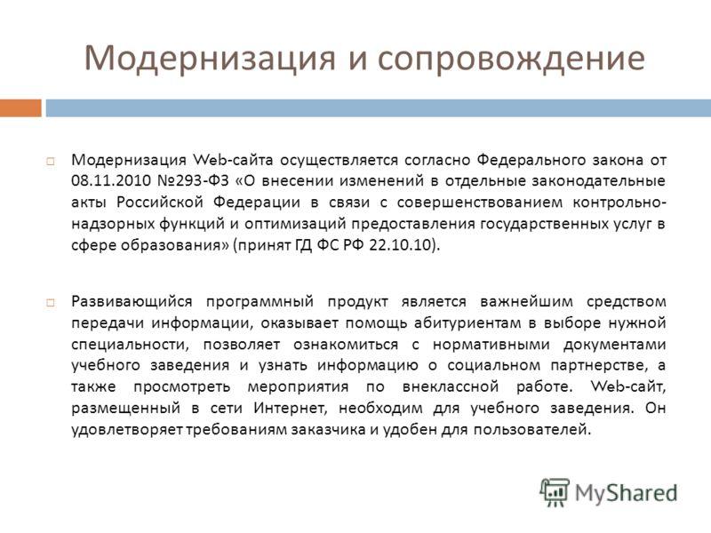 Модернизация Web- сайта осуществляется согласно Федерального закона от 08.11.2010 293- ФЗ « О внесении изменений в отдельные законодательные акты Российской Федерации в связи с совершенствованием контрольно - надзорных функций и оптимизаций предостав