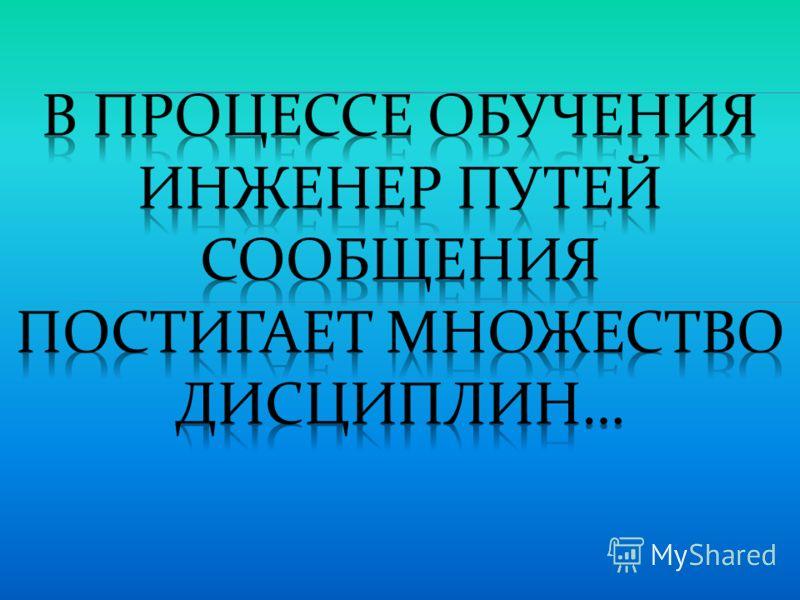 Вступительные испытания в форме ЕГЭ: Математика (ЕГЭ) Физика (ЕГЭ) Русский язык (ЕГЭ) Проходной балл в 2009 году по результатам трех экзаменов – 186 баллов. Количество бюджетных мест в 2009 году – 28. Стоимость обучения в 2009 году – 40000 руб.