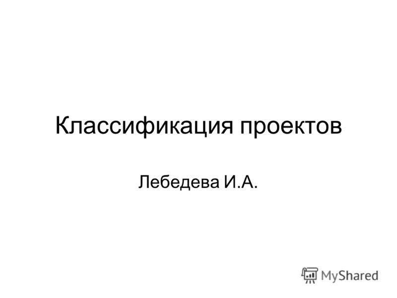Классификация проектов Лебедева И.А.