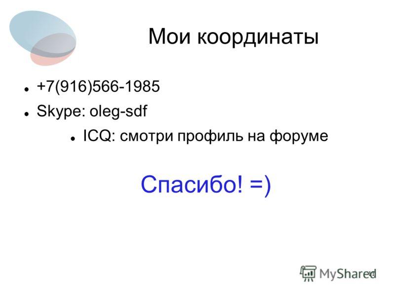 11 Мои координаты +7(916)566-1985 Skype: oleg-sdf ICQ: смотри профиль на форуме Спасибо! =)