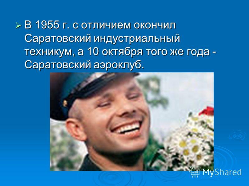 В 1955 г. с отличием окончил Саратовский индустриальный техникум, а 10 октября того же года - Саратовский аэроклуб. В 1955 г. с отличием окончил Саратовский индустриальный техникум, а 10 октября того же года - Саратовский аэроклуб.