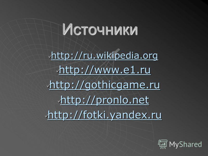 Источники http://ru.wikipedia.org http://ru.wikipedia.org http://ru.wikipedia.org http://www.e1.ru http://www.e1.ru http://www.e1.ru http://gothicgame.ru http://gothicgame.ru http://gothicgame.ru http://pronlo.net http://pronlo.net http://pronlo.net