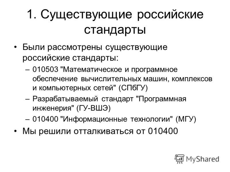1. Существующие российские стандарты Были рассмотрены существующие российские стандарты: –010503