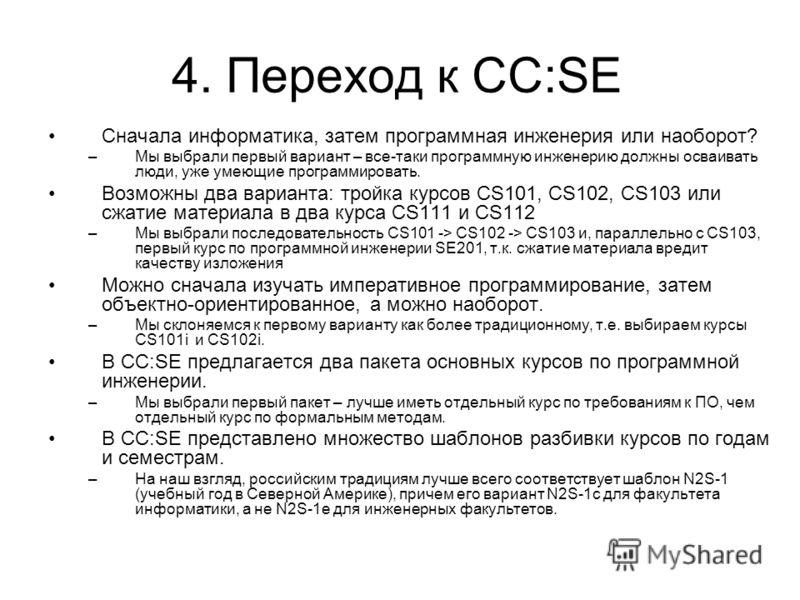 4. Переход к CC:SE Cначала информатика, затем программная инженерия или наоборот? –Мы выбрали первый вариант – все-таки программную инженерию должны осваивать люди, уже умеющие программировать. Возможны два варианта: тройка курсов CS101, CS102, CS103